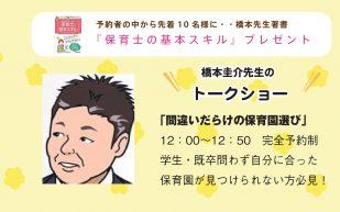 hoikuhiroba_hashimoto