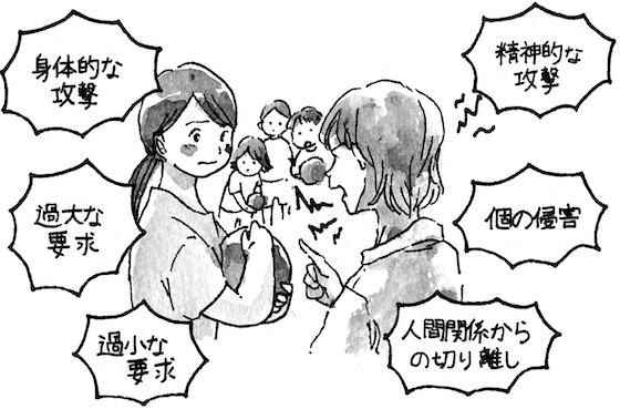 shogakukanharasument_02_01