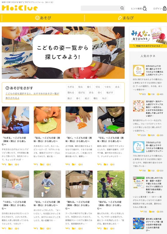 https://hoiclue.jp/manabi/kodomonosugata/all/