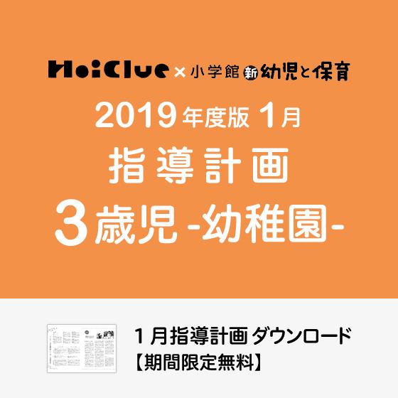 【2019年度版】1月の指導計画〜3歳児〜《幼稚園》