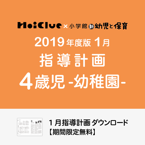 【2019年度版】1月の指導計画〜4歳児〜《幼稚園》