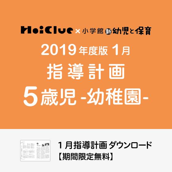 【2019年度版】1月の指導計画〜5歳児〜《幼稚園》