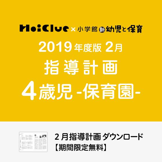 【2019年度版】2月の指導計画〜4歳児〜《保育園》