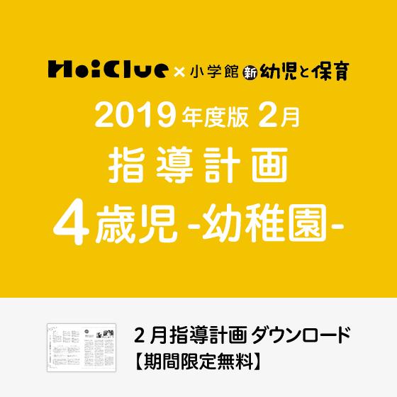 【2019年度版】2月の指導計画〜4歳児〜《幼稚園》