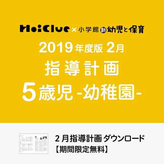 【2019年度版】2月の指導計画〜5歳児〜《幼稚園》