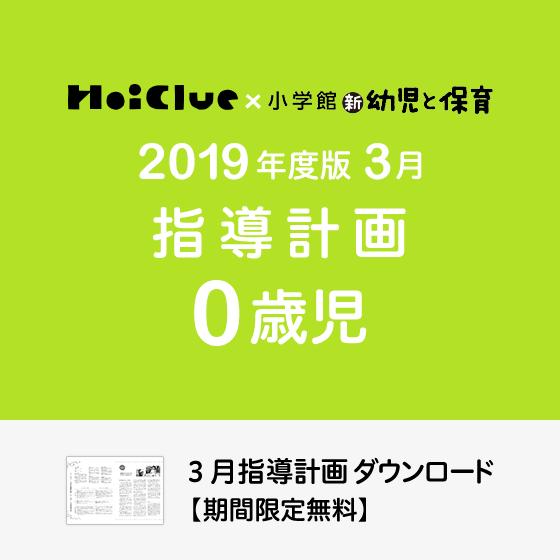 2020_01_hoiku