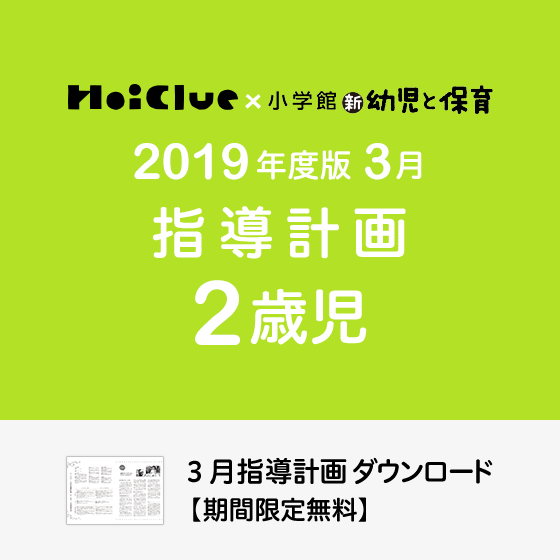 【2019年度版】2月の指導計画〜2歳児〜