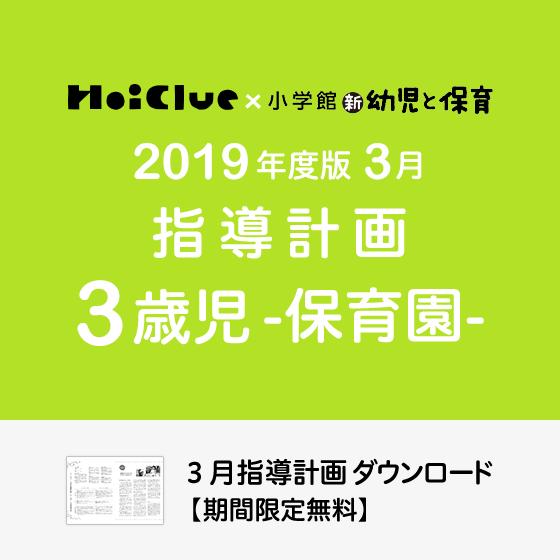 【2019年度版】3月の指導計画〜3歳児〜《保育園》
