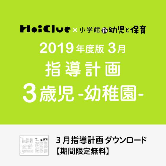 【2019年度版】3月の指導計画〜3歳児〜《幼稚園》