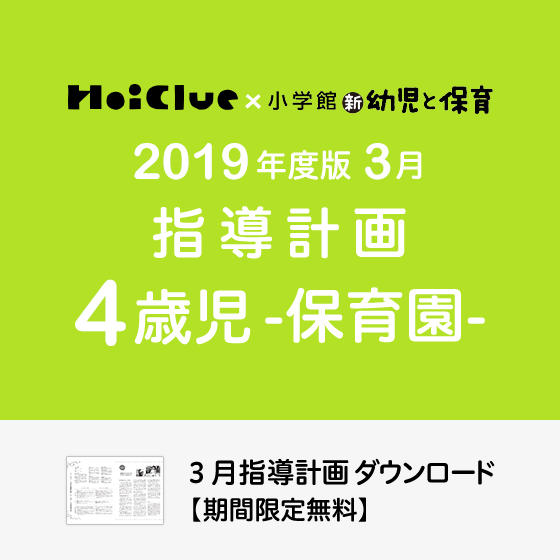 【2019年度版】3月の指導計画〜4歳児〜《保育園》