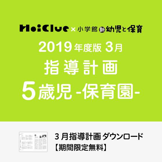 【2019年度版】3月の指導計画〜5歳児〜《保育園》