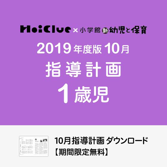 【2019年度版】9月の指導計画〜1歳児〜