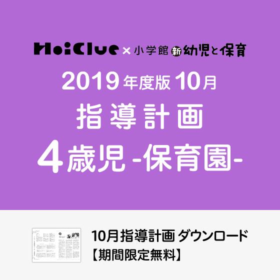 【2019年度版】9月の指導計画〜4歳児〜《保育園》