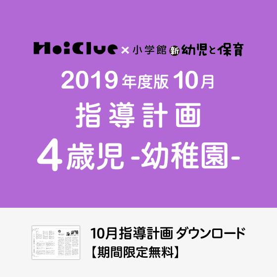 【2019年度版】9月の指導計画〜4歳児〜《幼稚園》