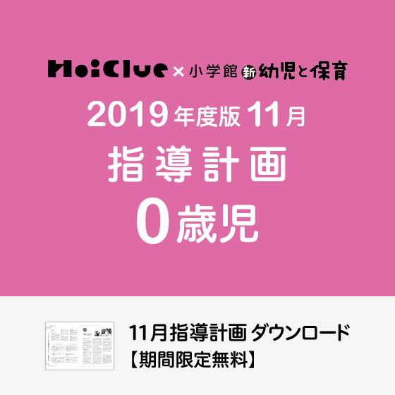 201910_01_hoiku