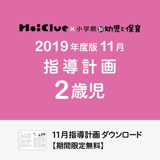 【2019年度版】11月の指導計画〜2歳児〜