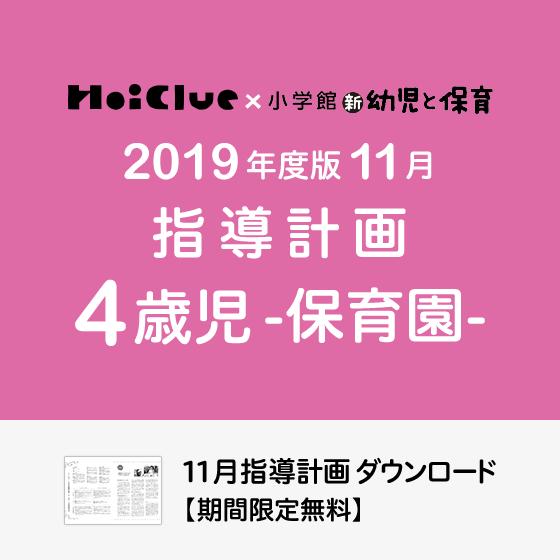 【2019年度版】11月の指導計画〜4歳児〜《保育園》