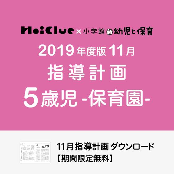 【2019年度版】11月の指導計画〜5歳児〜《保育園》