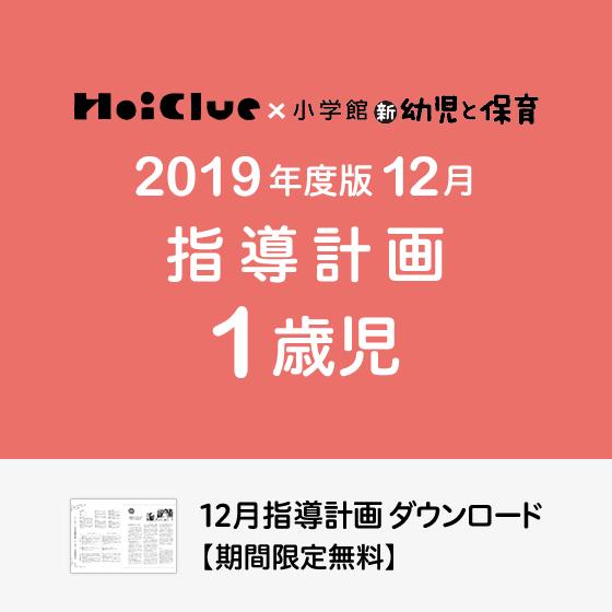 【2019年度版】11月の指導計画〜1歳児〜