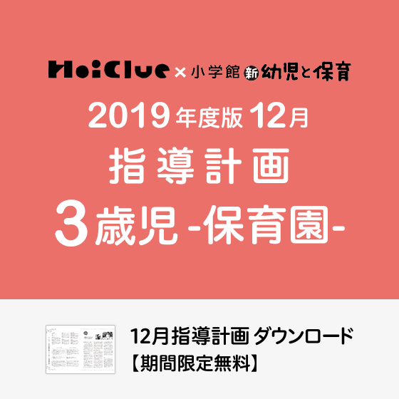 【2019年度版】11月の指導計画〜3歳児〜《保育園》