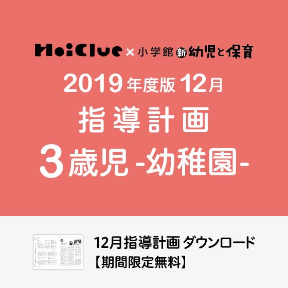 【2019年度版】11月の指導計画〜3歳児〜《幼稚園》