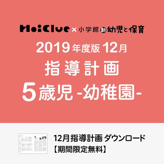 【2019年度版】11月の指導計画〜5歳児〜《幼稚園》