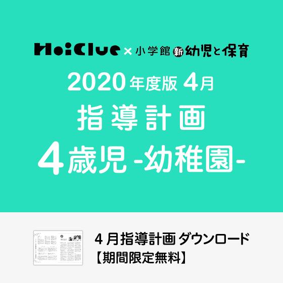 【2019年度版】3月の指導計画〜4歳児〜《幼稚園》