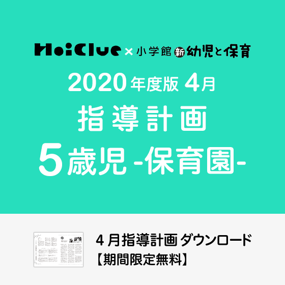 【2020年度版】4月の指導計画〜5歳児〜《保育園》