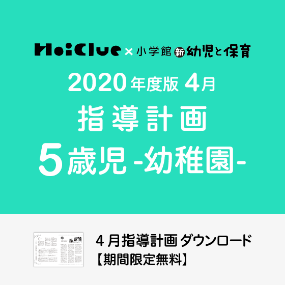 【2019年度版】3月の指導計画〜5歳児〜《幼稚園》