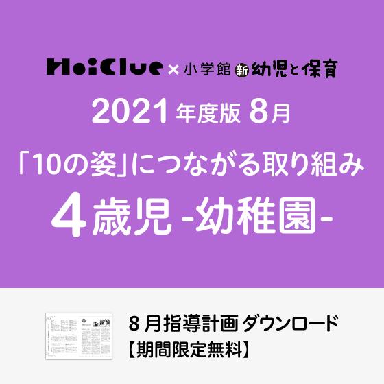 【2021年度版】8月(「10の姿」につながる取り組み)〜4歳児〜《幼稚園》