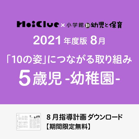 【2021年度版】8月(「10の姿」につながる取り組み)〜5歳児〜《幼稚園》